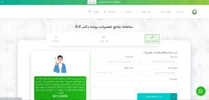 ثبت درخواست تعمیرات کوادکوپتر
